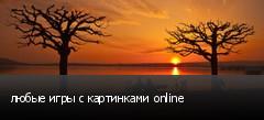 любые игры с картинками online