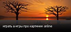 играть в игры про картинки online