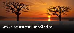 игры с картинками - играй online