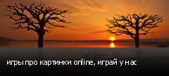 игры про картинки online, играй у нас