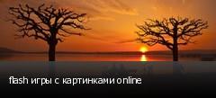 flash игры с картинками online