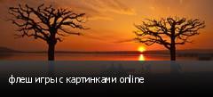 флеш игры с картинками online