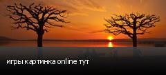 ���� �������� online ���