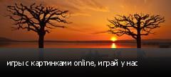 игры с картинками online, играй у нас
