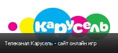 Телеканал Карусель - сайт онлайн игр