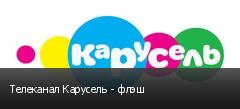 Телеканал Карусель - флэш