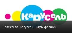 Телеканал Карусель - игры-флэшки