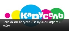Телеканал Карусель на лучшем игровом сайте