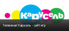 Телеканал Карусель - сайт игр