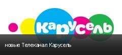 новые Телеканал Карусель
