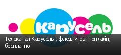 Телеканал Карусель , флеш игры - онлайн, бесплатно