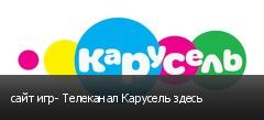 сайт игр- Телеканал Карусель здесь