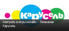 поиграть в игры онлайн - Телеканал Карусель