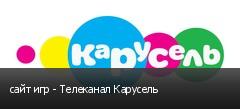 сайт игр - Телеканал Карусель