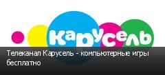 Телеканал Карусель - компьютерные игры бесплатно
