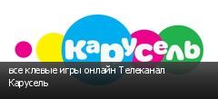 все клевые игры онлайн Телеканал Карусель