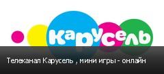 Телеканал Карусель , мини игры - онлайн