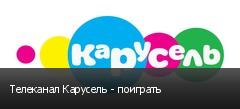 Телеканал Карусель - поиграть