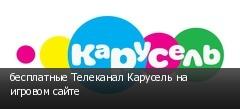 бесплатные Телеканал Карусель на игровом сайте