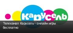 Телеканал Карусель - онлайн игры бесплатно