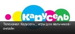 Телеканал Карусель , игры для мальчиков - онлайн