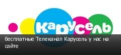 бесплатные Телеканал Карусель у нас на сайте
