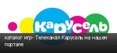 каталог игр- Телеканал Карусель на нашем портале