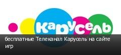 бесплатные Телеканал Карусель на сайте игр