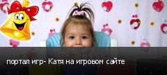 портал игр- Катя на игровом сайте