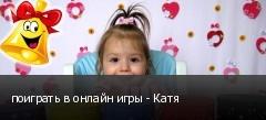 поиграть в онлайн игры - Катя