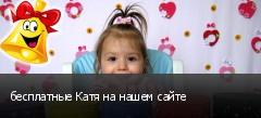 бесплатные Катя на нашем сайте