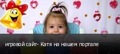игровой сайт- Катя на нашем портале
