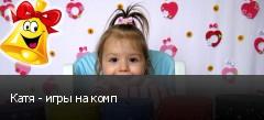 Катя - игры на комп