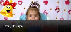 Катя , 3d игры