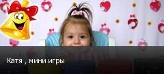Катя , мини игры
