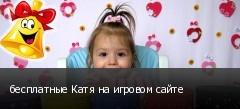 бесплатные Катя на игровом сайте