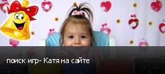 поиск игр- Катя на сайте