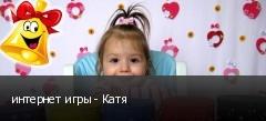 интернет игры - Катя