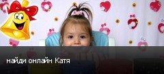 найди онлайн Катя