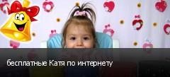 бесплатные Катя по интернету