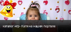 каталог игр- Катя на нашем портале