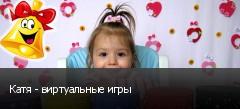Катя - виртуальные игры