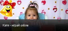 Катя - играй online