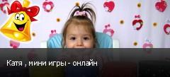 Катя , мини игры - онлайн