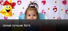 самые лучшие Катя
