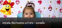 играть бесплатно в Катя - онлайн