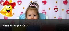 каталог игр - Катя