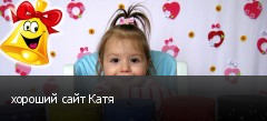 хороший сайт Катя