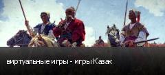 виртуальные игры - игры Казак
