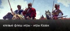 клевые флеш игры - игры Казак